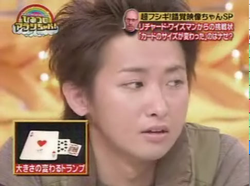 ohno guessing the trick